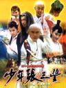 cover Tai Chi Prodigy
